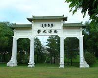Gate of         Old Nanyang University