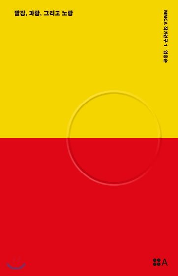 Cover of Red, Blue, Yellow