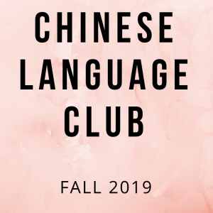 Chinese Language Club Fall 2019 thumbnail