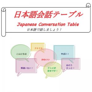 Japanese Conversation Table thumbnail