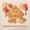 Chinese Conversation Club thumbnail