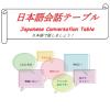 Japanese Conversation Table