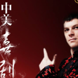 Jesse Appell in a promotional poster for 'The Great LOL of China'