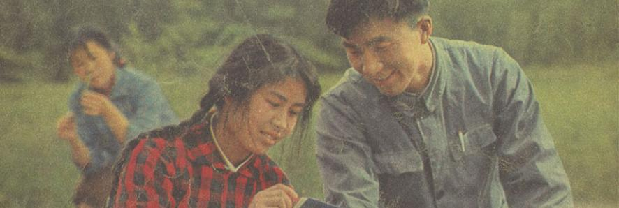 Crop of the book cover showing 3 Chinese persons in a field